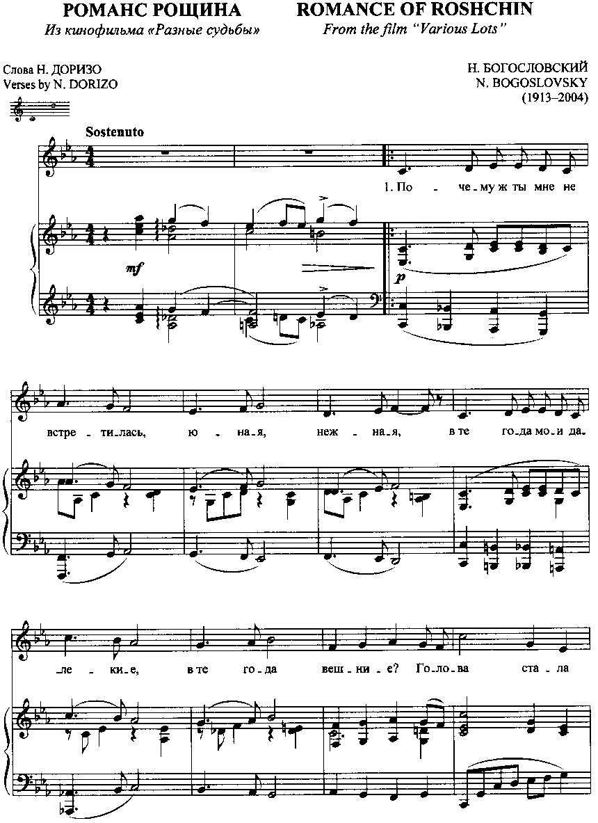 МИНУС ПЕСНИ РОЩИНА СКАЧАТЬ БЕСПЛАТНО