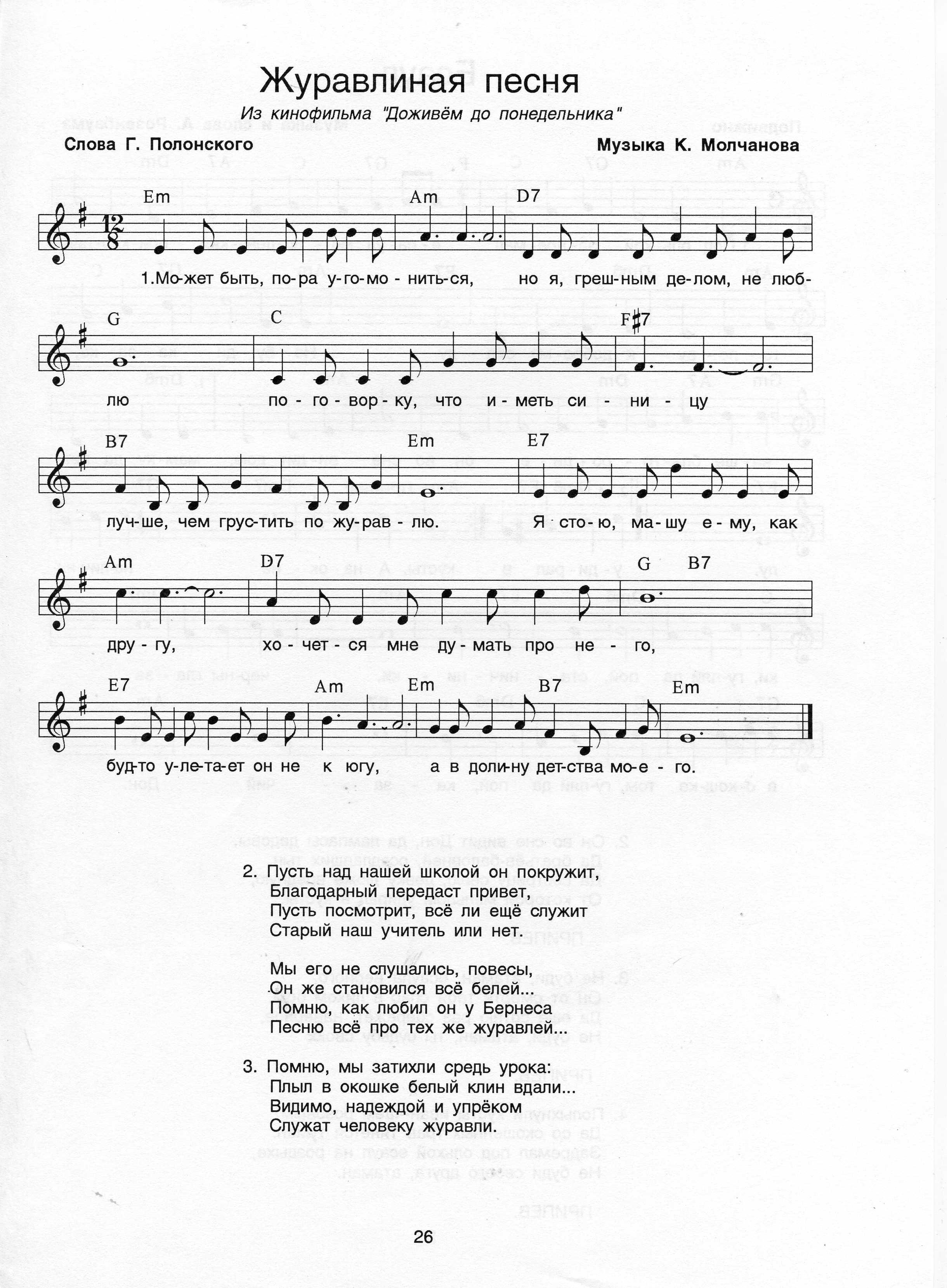ЖУРАВЛИНАЯ ПЕСНЯ МУЗЫКА МОЛЧАНОВА СКАЧАТЬ БЕСПЛАТНО