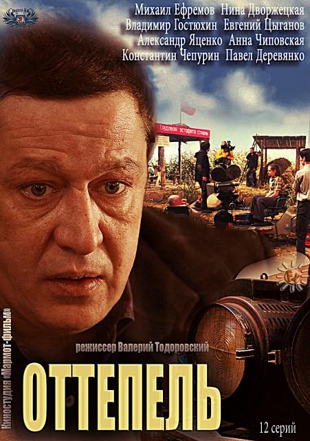 Оттепель (2013)FX