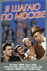 Я шагаю по Москве, 1963 год. Песни из кинофильма
